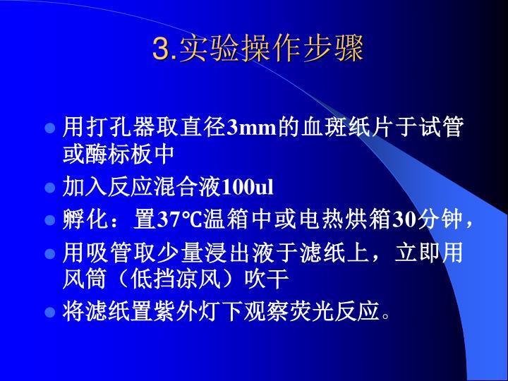 3.实验操作步骤