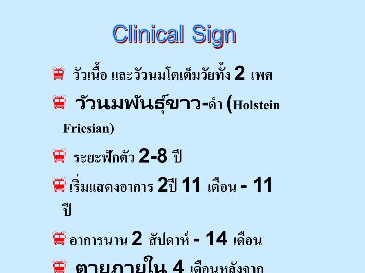 Clinical Sign