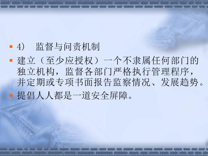 4)  监督与问责机制