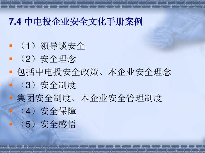 7.4 中电投企业安全文化手册案例