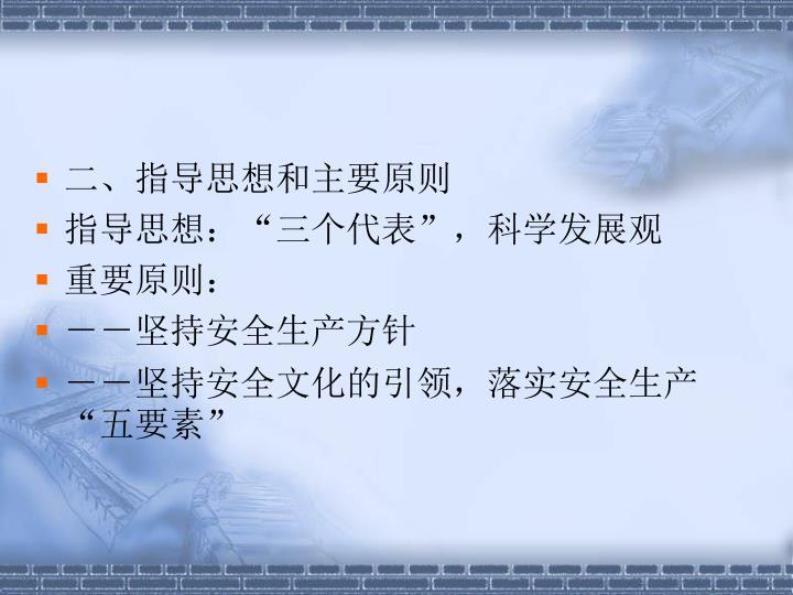 二、指导思想和主要原则