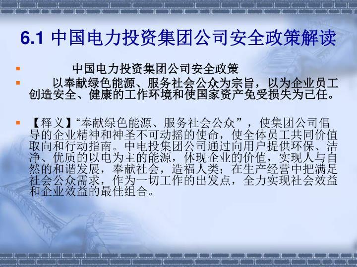 6.1 中国电力投资集团公司安全政策解读