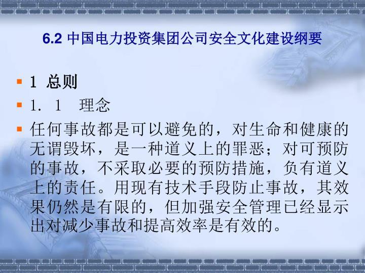 6.2 中国电力投资集团公司安全文化建设纲要