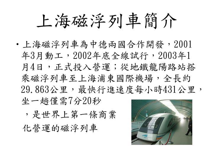 上海磁浮列車簡介