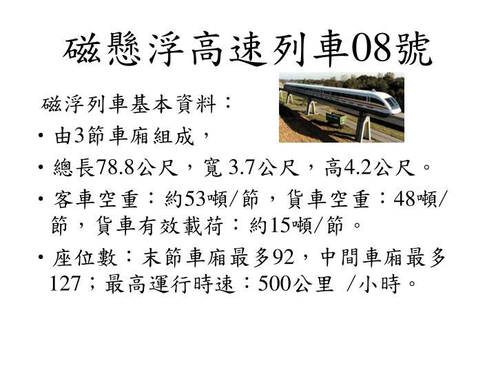 磁懸浮高速列車