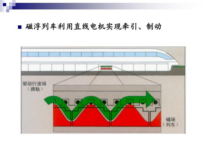 磁浮列车利用直线电机实现牵引、制动
