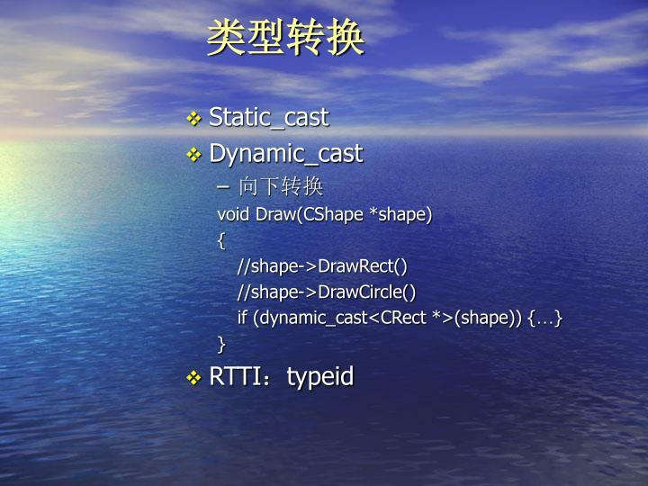 Static_cast