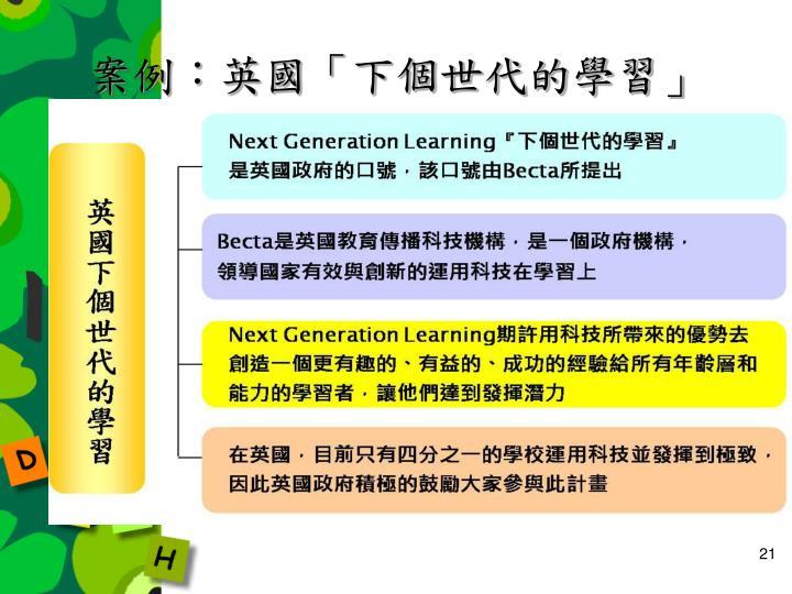 案例:英國「下個世代的學習」