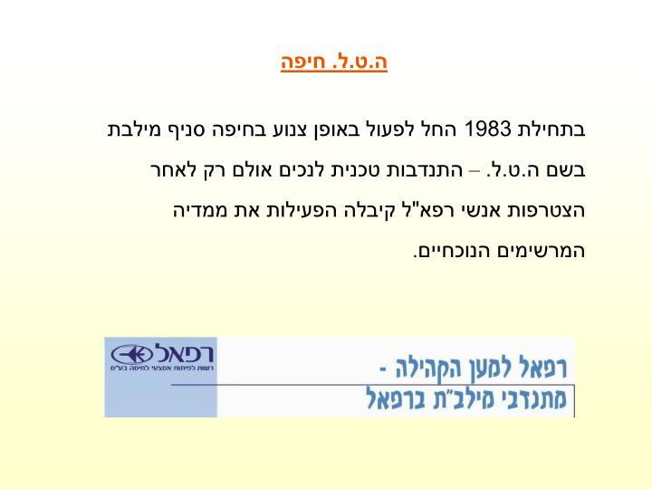 ה.ט.ל. חיפה