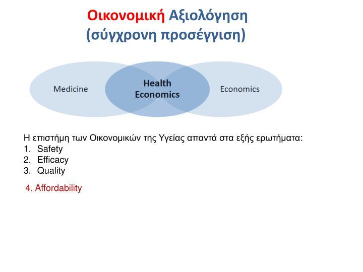 Οικονομική