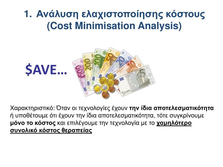 Ανάλυση ελαχιστοποίησης κόστους