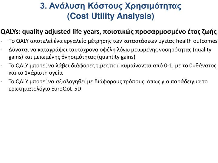 3. Ανάλυση Κόστους Χρησιμότητας