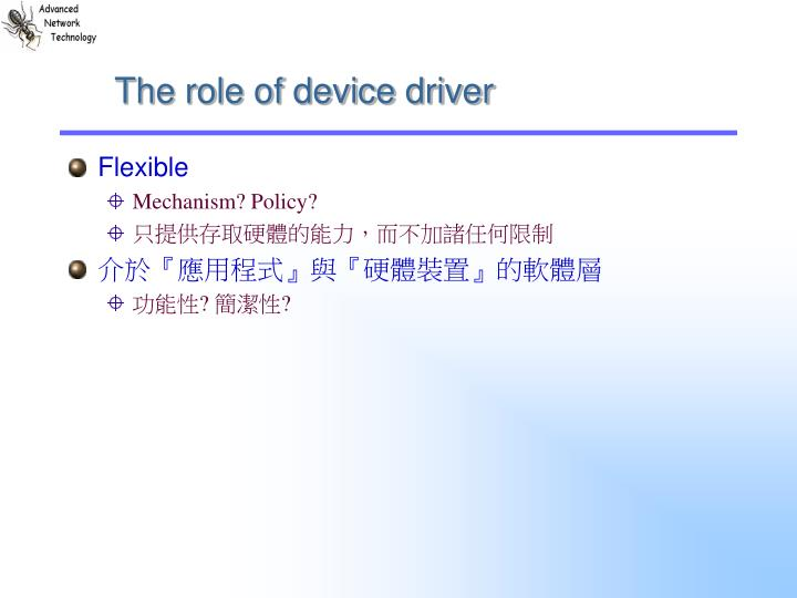 The role of device driver