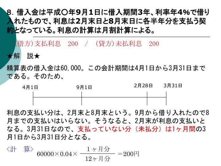 8.借入金は平成○年