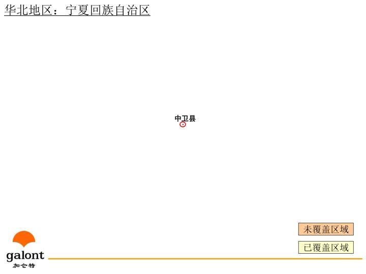华北地区:宁夏回族自治区