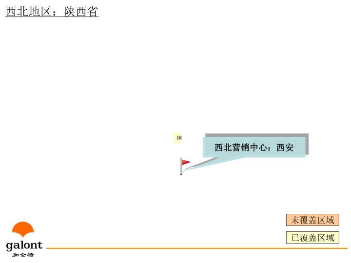 西北地区:陕西省