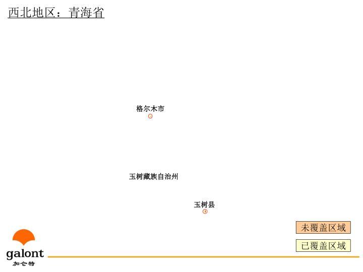 西北地区:青海省