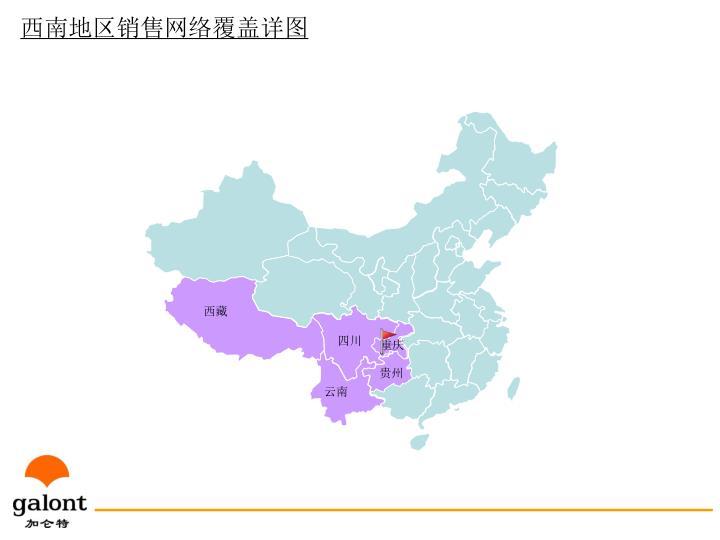 西南地区销售网络覆盖详图