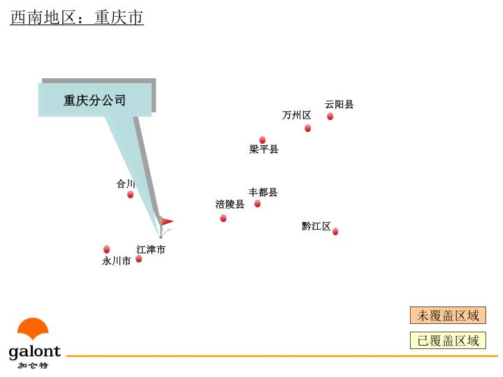 西南地区:重庆市