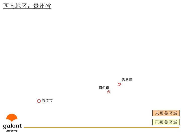 西南地区:贵州省
