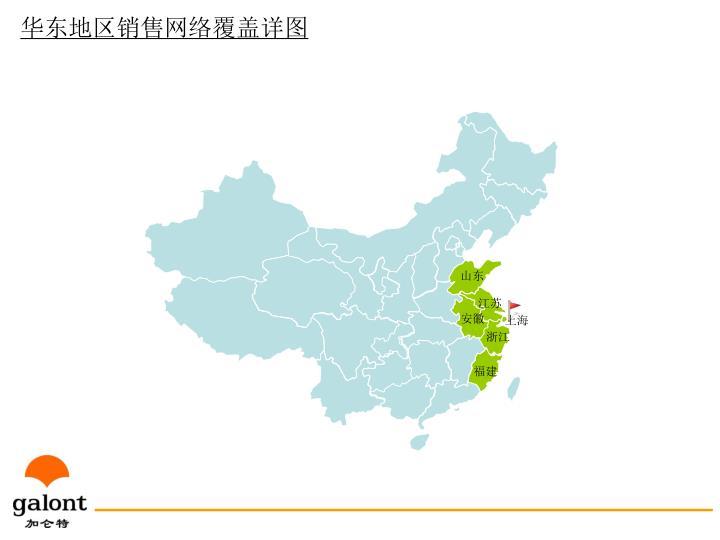 华东地区销售网络覆盖详图