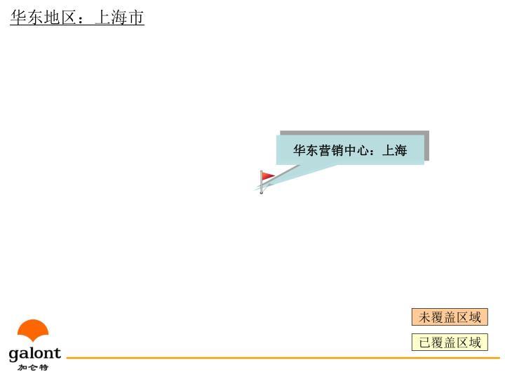 华东地区:上海市