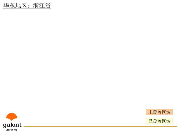 华东地区:浙江省