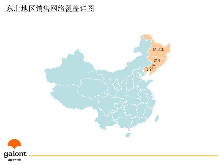 东北地区销售网络覆盖详图