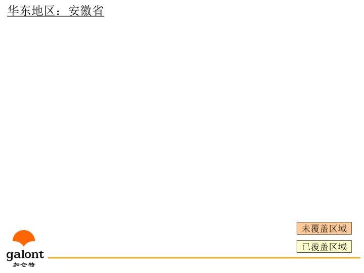 华东地区:安徽省