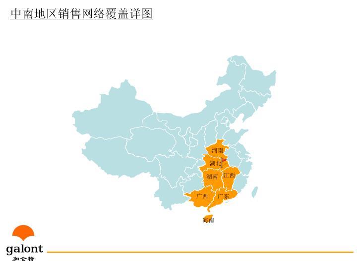 中南地区销售网络覆盖详图