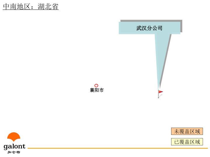 中南地区:湖北省