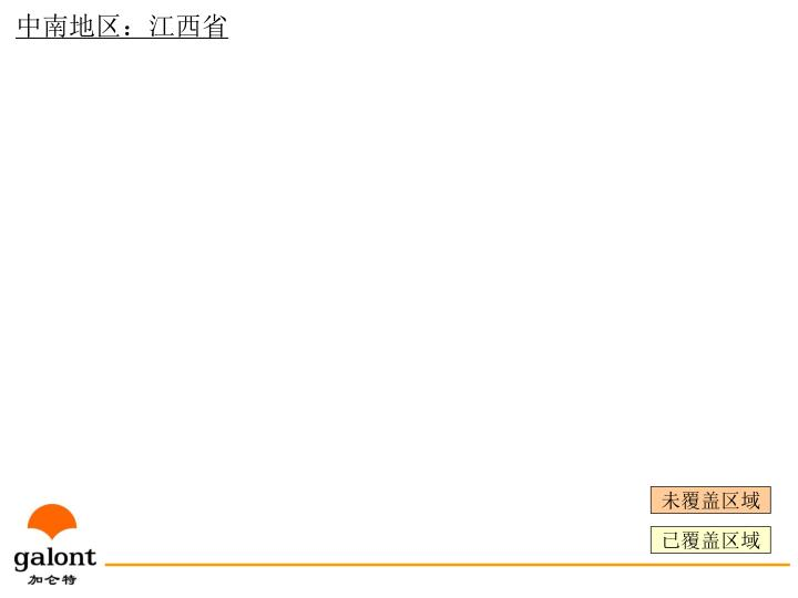 中南地区:江西省