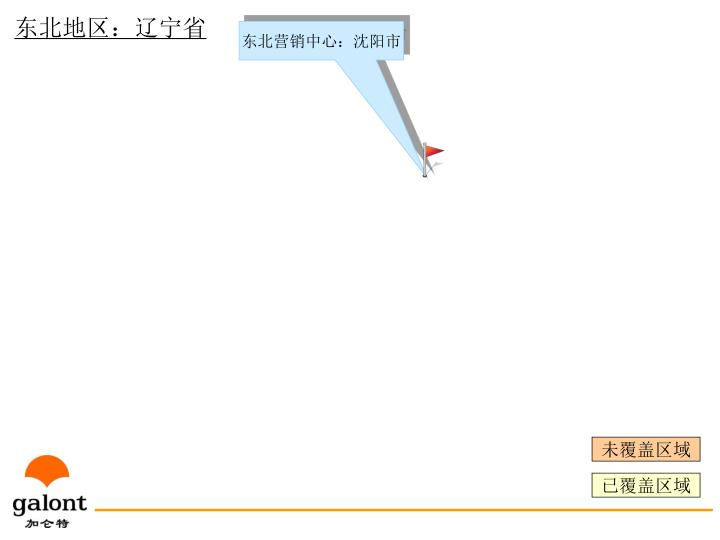 东北地区:辽宁省