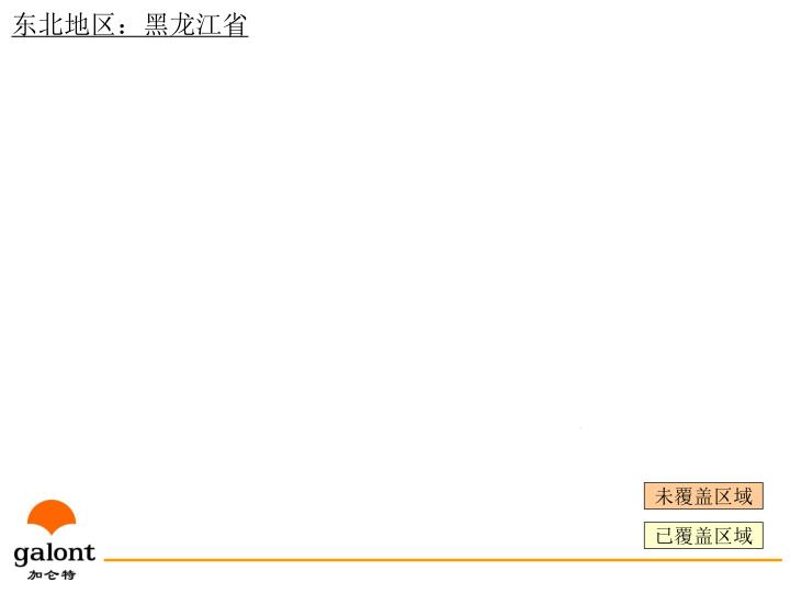 东北地区:黑龙江省