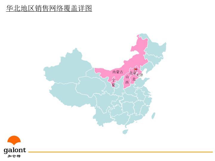 华北地区销售网络覆盖详图