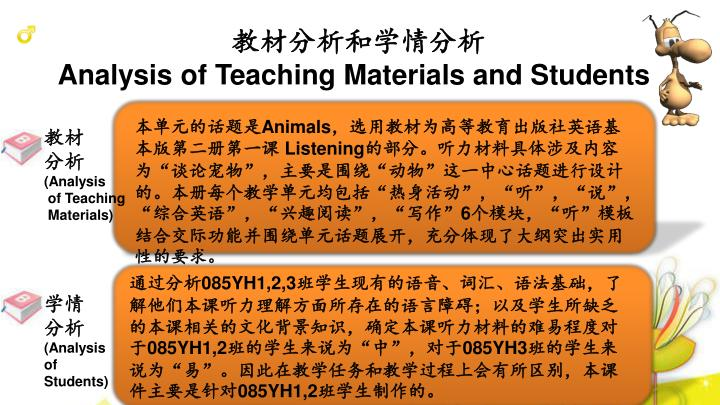 教材分析和学情分析