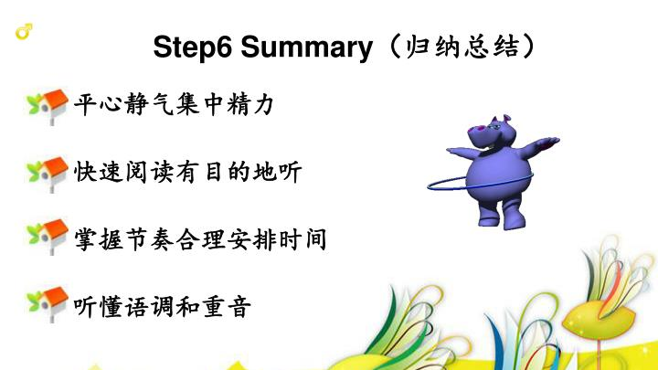 Step6 Summary