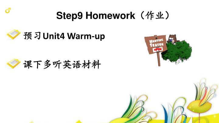 Step9 Homework
