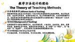 t he theory of teaching methods