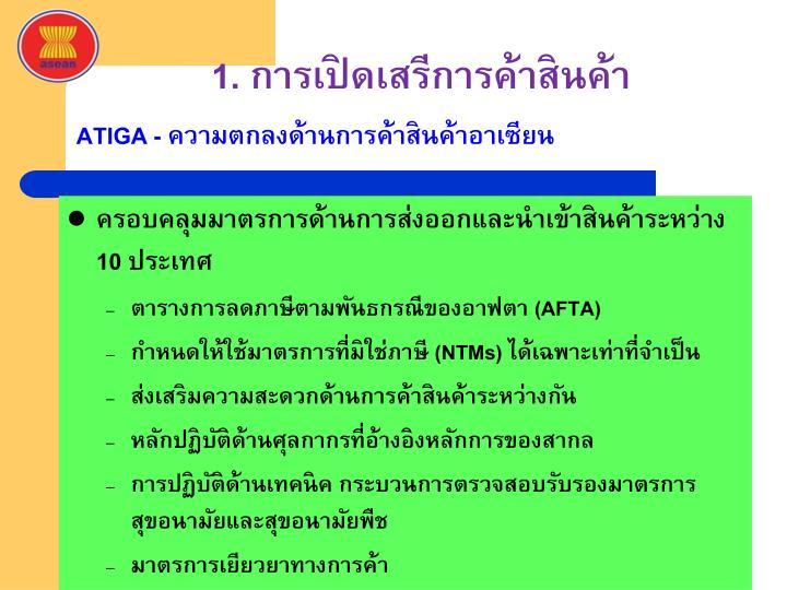 ATIGA -