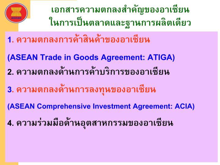 เอกสารความตกลงสำคัญของอาเซียน                         ในการเป็นตลาดและฐานการผลิตเดียว