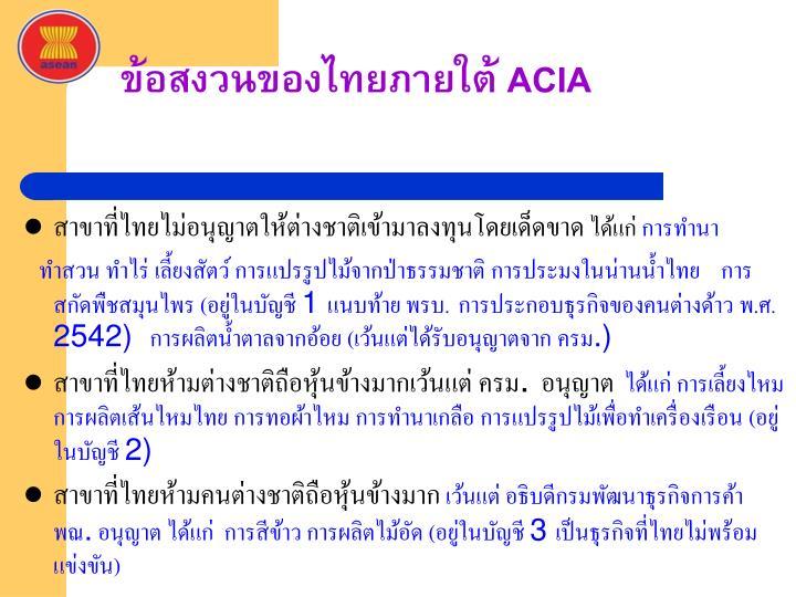 ข้อสงวนของไทยภายใต้
