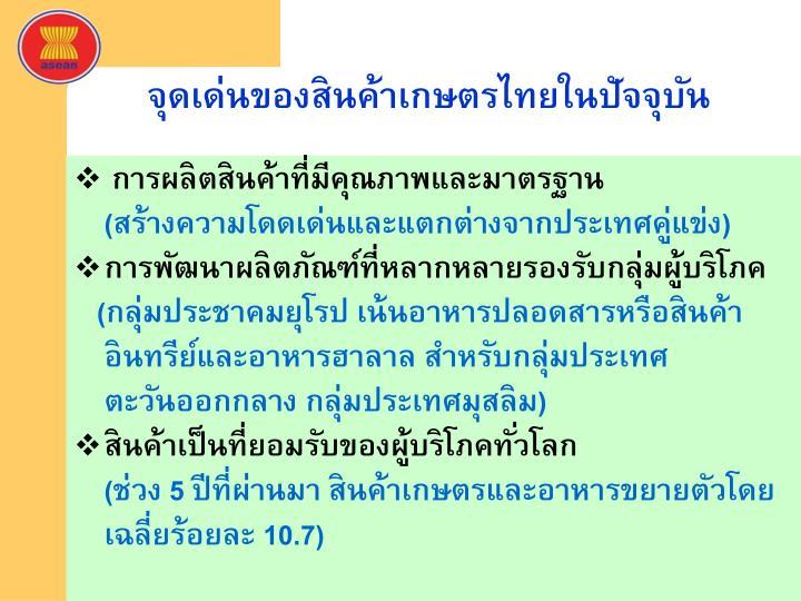 จุดเด่นของสินค้าเกษตรไทยในปัจจุบัน