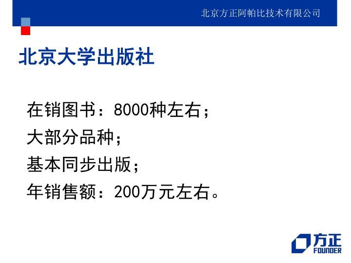 北京大学出版社