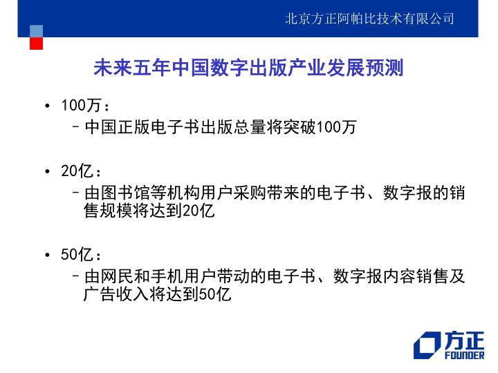 未来五年中国数字出版产业发展预测