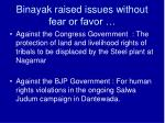 binayak raised issues without fear or favor