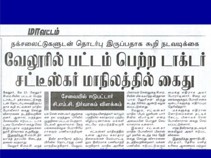 Dinakaran Daily News (Vellore district), May 23, 2007
