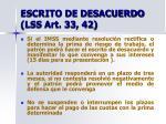 escrito de desacuerdo lss art 33 42