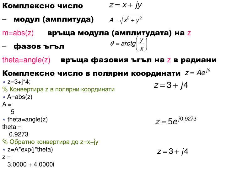 Комплексно число