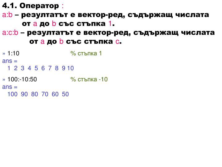 4.1. Оператор